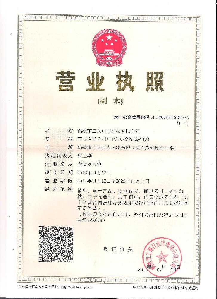 煤炭化验设备有限公司营业执照