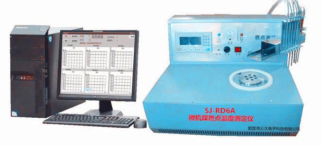 煤着火点温度测定仪-微机煤燃点分析仪